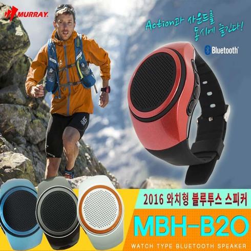 머레이 아웃도어 시계형 블루투스스피커/카메라촬영 MBH-B20