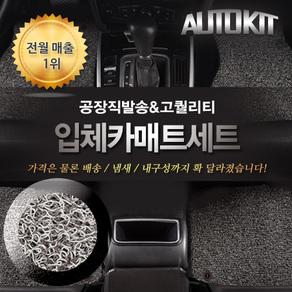 오토키트 5D 6D 카매트+코일매트 단독특가셋트 입체/가죽매트, 브라운