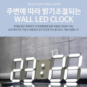3D LED 디지털 벽시계, 화이트